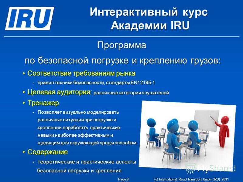 Интерактивный курс Aкадемии IRU Программа по безопасной погрузке и креплению грузов: по безопасной погрузке и креплению грузов: Соответствие требованиям рынкаСоответствие требованиям рынка - правил техники безопасности, стандарты EN12195-1 Целевая ау