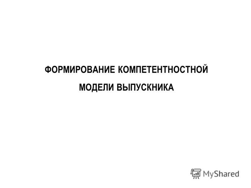 ФОРМИРОВАНИЕ КОМПЕТЕНТНОСТНОЙ МОДЕЛИ ВЫПУСКНИКА