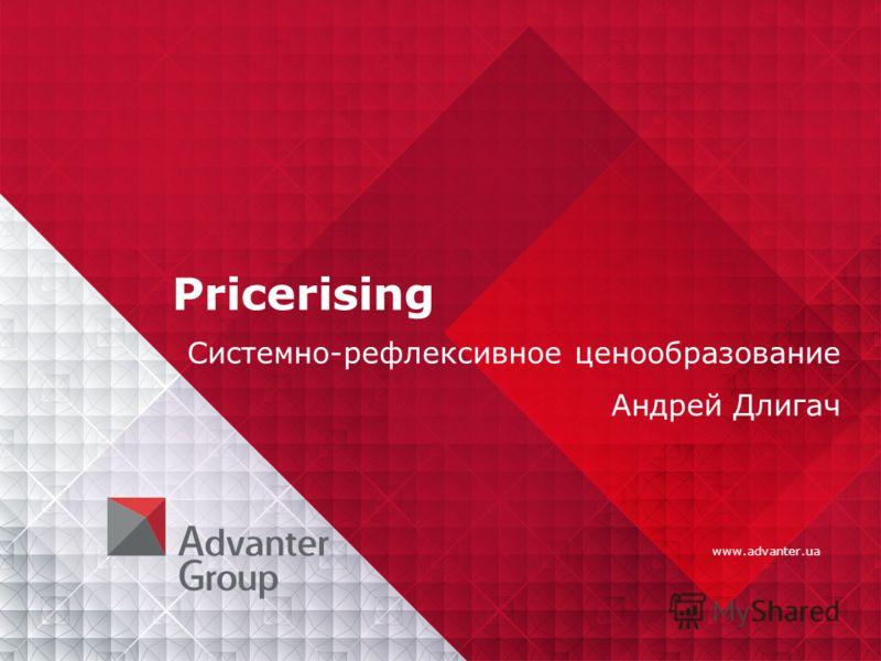 www.advanter.ua Pricerising Системно-рефлексивное ценообразование Андрей Длигач