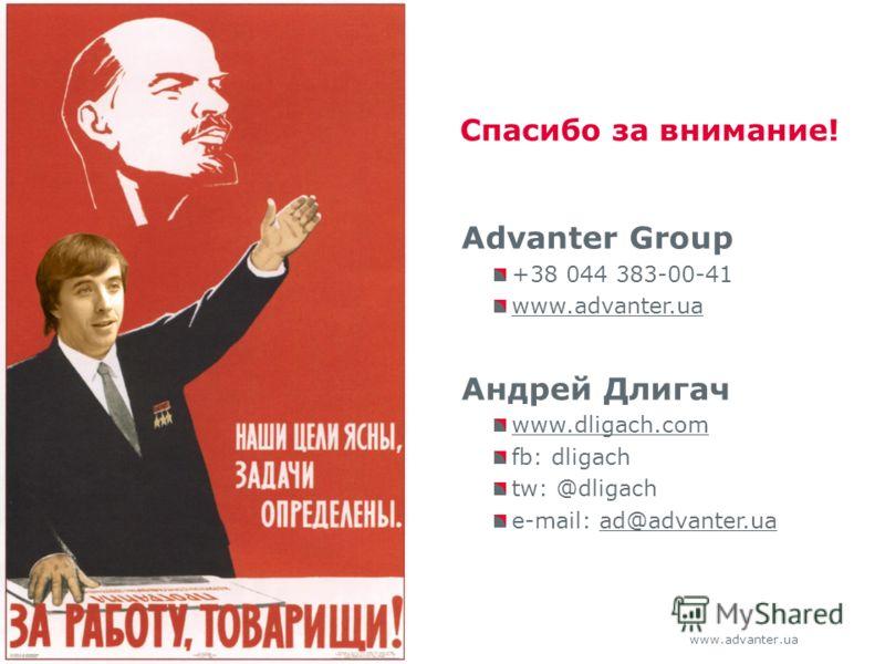 Спасибо за внимание! Advanter Group +38 044 383-00-41 www.advanter.ua Андрей Длигач www.dligach.com fb: dligach tw: @dligach e-mail: ad@advanter.uaad@advanter.ua