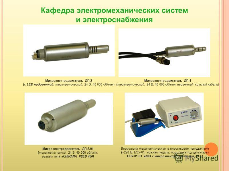 Микроэлектродвигатель ДП-5.01 (терапевтический, 24 В, 40 000 об/мин, разъем типа «CHIRANA P2ED 460) Микроэлектродвигатель ДП-4 (терапевтический, 24 В, 40 000 об/мин, несъемный круглый кабель) Бормашина терапевтическая в пластиковом чемоданчике (~220