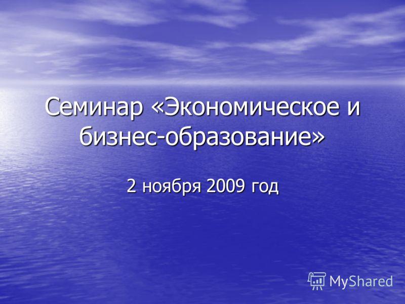 Семинар «Экономическое и бизнес-образование» 2 ноября 2009 год