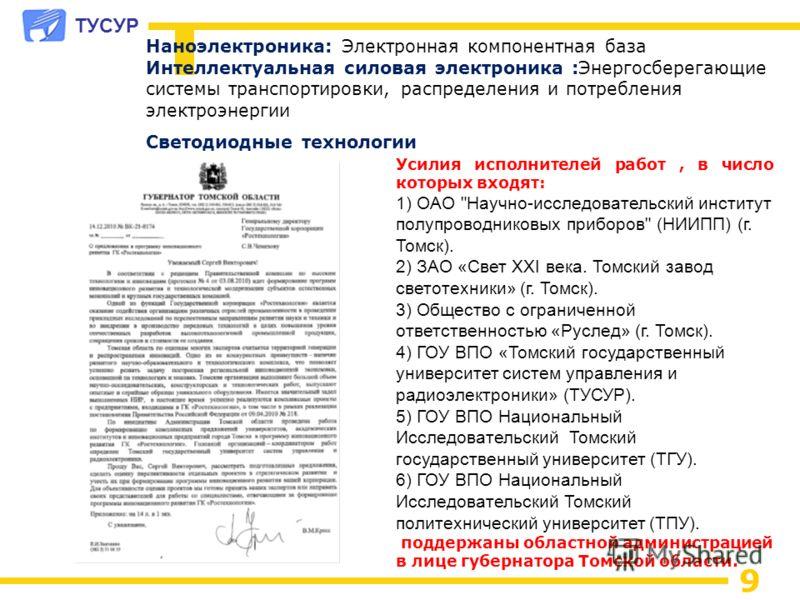 ТУСУР 9 Усилия исполнителей работ, в число которых входят: 1) ОАО