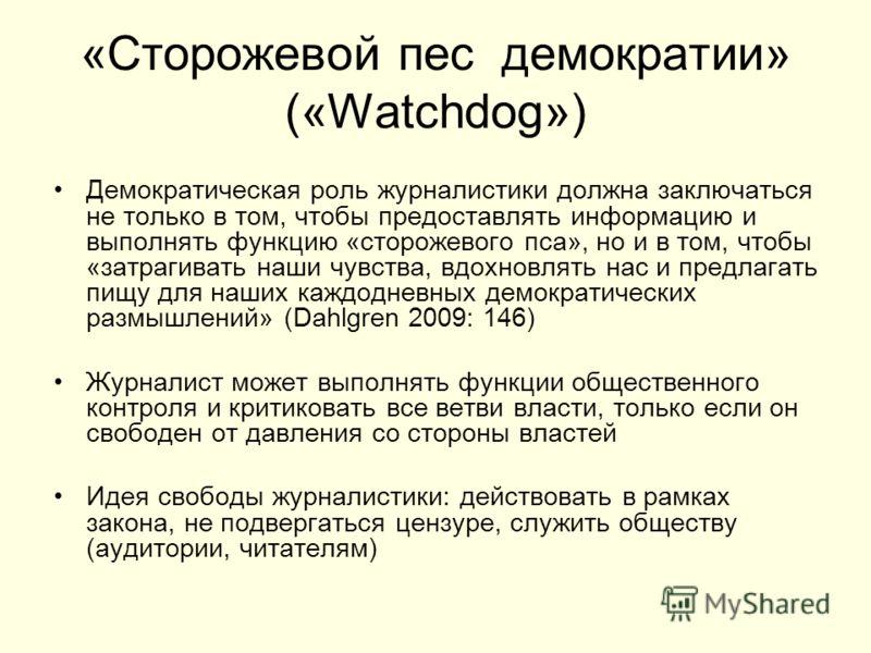 «Сторожевой пес демократии» («Watchdog») Демократическая роль журналистики должна заключаться не только в том, чтобы предоставлять информацию и выполнять функцию «сторожевого пса», но и в том, чтобы «затрагивать наши чувства, вдохновлять нас и предла