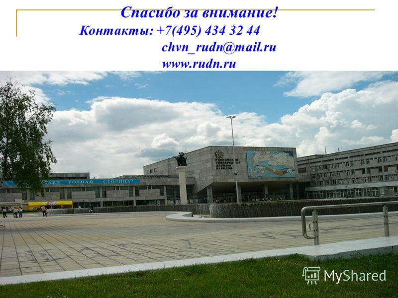 01.03.201359 Спасибо за внимание! Контакты: +7(495) 434 32 44 chvn_rudn@mail.ru www.rudn.ru