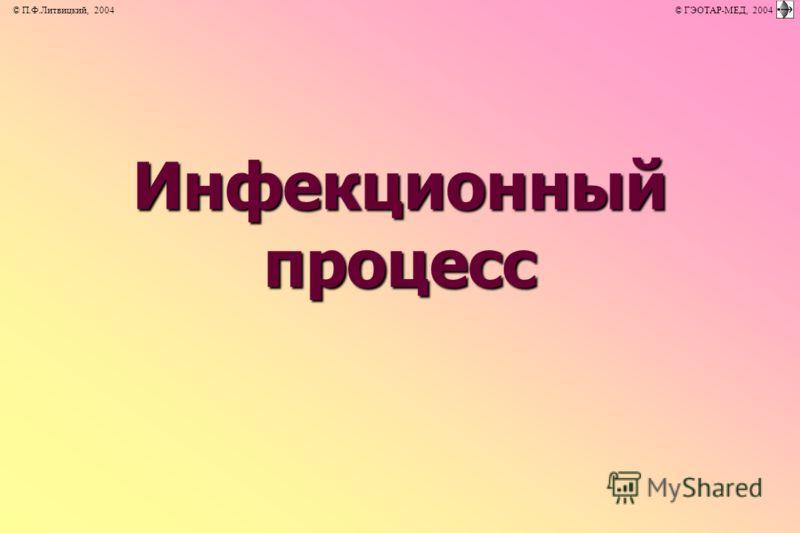 Инфекционный процесс © П.Ф.Литвицкий, 2004 © ГЭОТАР-МЕД, 2004