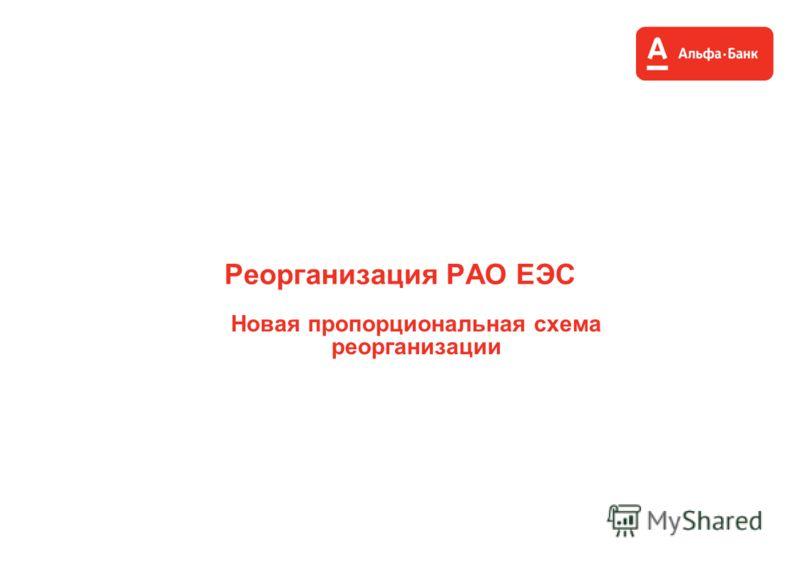 Реорганизация РАО ЕЭС Новая пропорциональная схема реорганизации
