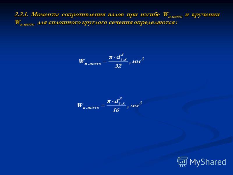 2.2.1. Моменты сопротивления валов при изгибе W и.нетто и кручении W к.нетто для сплошного круглого сечения определяются :