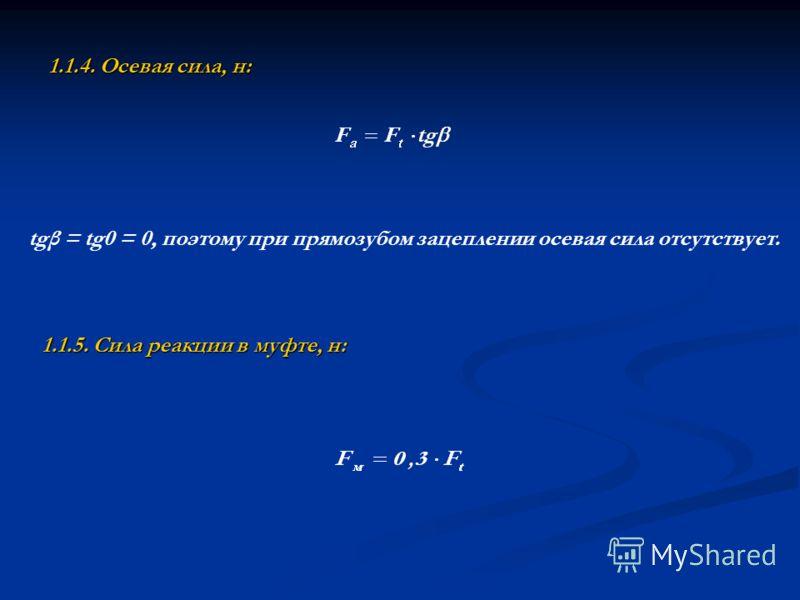 1.1.4. Осевая сила, н: tgβ = tg0 = 0, поэтому при прямозубом зацеплении осевая сила отсутствует. 1.1.5. Сила реакции в муфте, н: