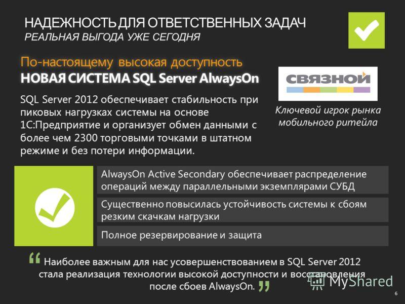 Наиболее важным для нас усовершенствованием в SQL Server 2012 стала реализация технологии высокой доступности и восстановления после сбоев AlwaysOn. 6 Ключевой игрок рынка мобильного ритейла