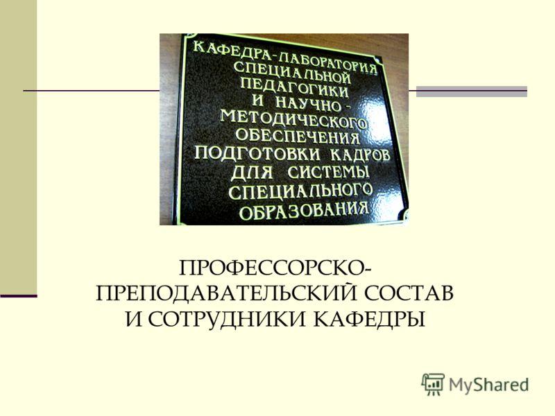 ПРОФЕССОРСКО- ПРЕПОДАВАТЕЛЬСКИЙ СОСТАВ И СОТРУДНИКИ КАФЕДРЫ