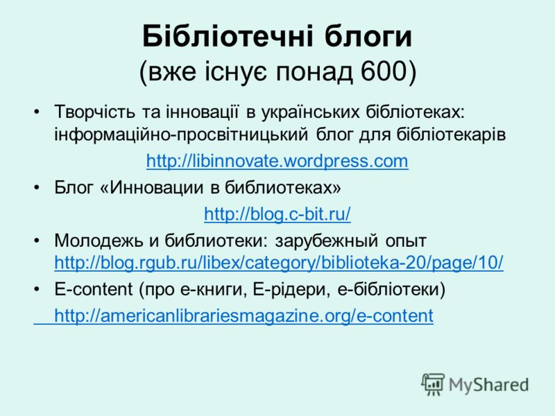 Бібліотечні блоги (вже існує понад 600) Творчість та інновації в українських бібліотеках: інформаційно-просвітницький блог для бібліотекарів http://libinnovate.wordpress.com Блог «Инновации в библиотеках» http://blog.c-bit.ru/ Молодежь и библиотеки: