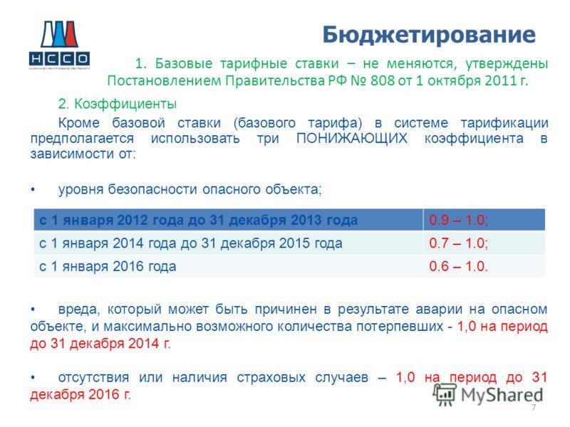 7 Бюджетирование 1. Базовые тарифные ставки – не меняются, утверждены Постановлением Правительства РФ 808 от 1 октября 2011 г. 2. Коэффициенты Кроме базовой ставки (базового тарифа) в системе тарификации предполагается использовать три ПОНИЖАЮЩИХ коэ