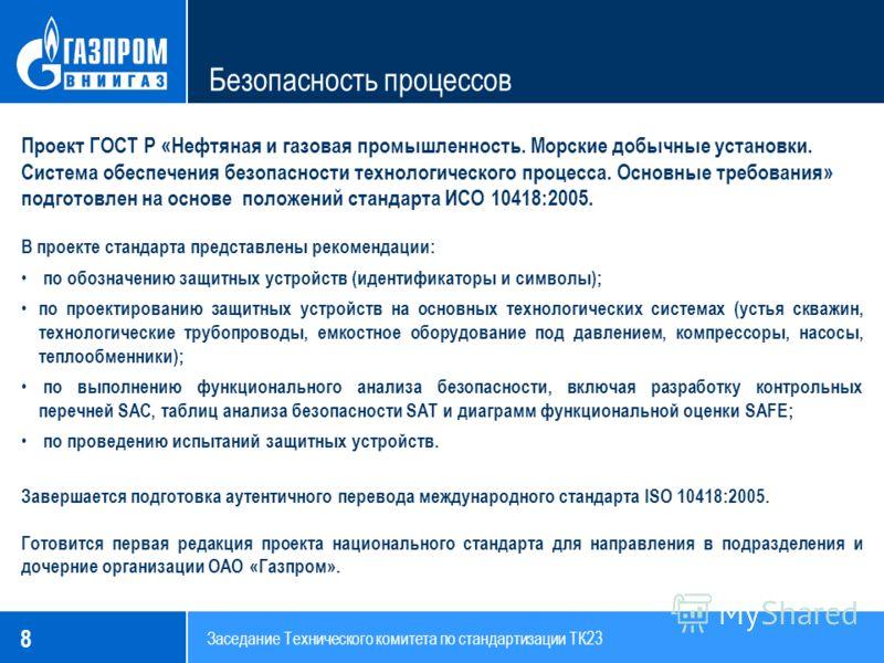 8 Заседание Технического комитета по стандартизации ТК23 Безопасность процессов Проект ГОСТ Р «Нефтяная и газовая промышленность. Морские добычные установки. Система обеспечения безопасности технологического процесса. Основные требования» подготовлен