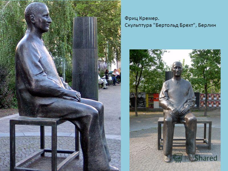 Фриц Кремер. Скульптура Бертольд Брехт, Берлин
