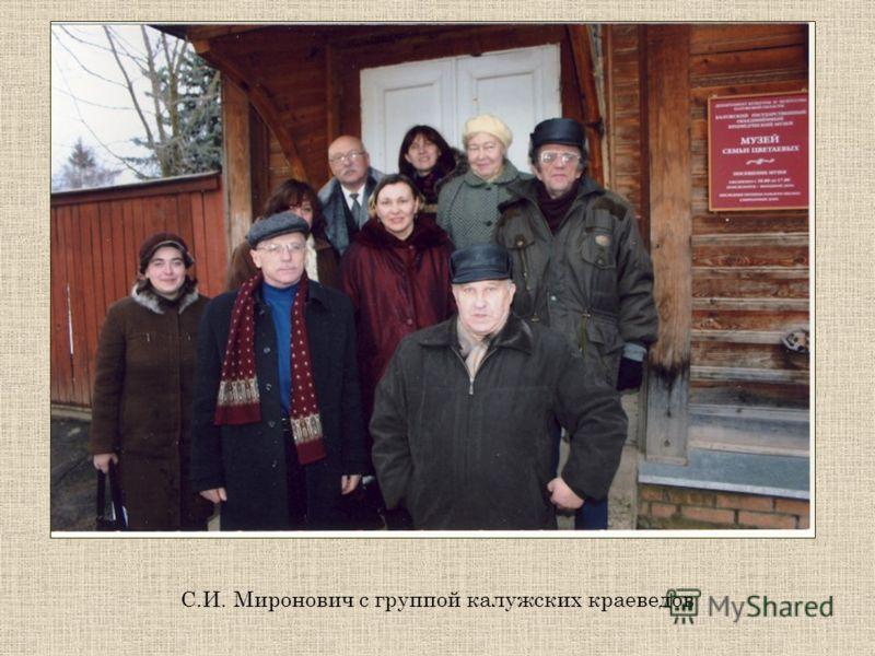 С.И. Миронович с группой калужских краеведов