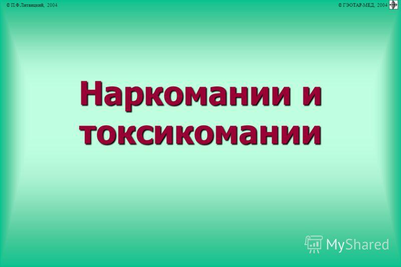 Наркомании и токсикомании © П.Ф.Литвицкий, 2004 © ГЭОТАР-МЕД, 2004