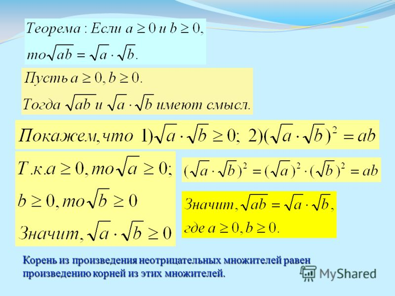 Корень из произведения неотрицательных множителей равен произведению корней из этих множителей.