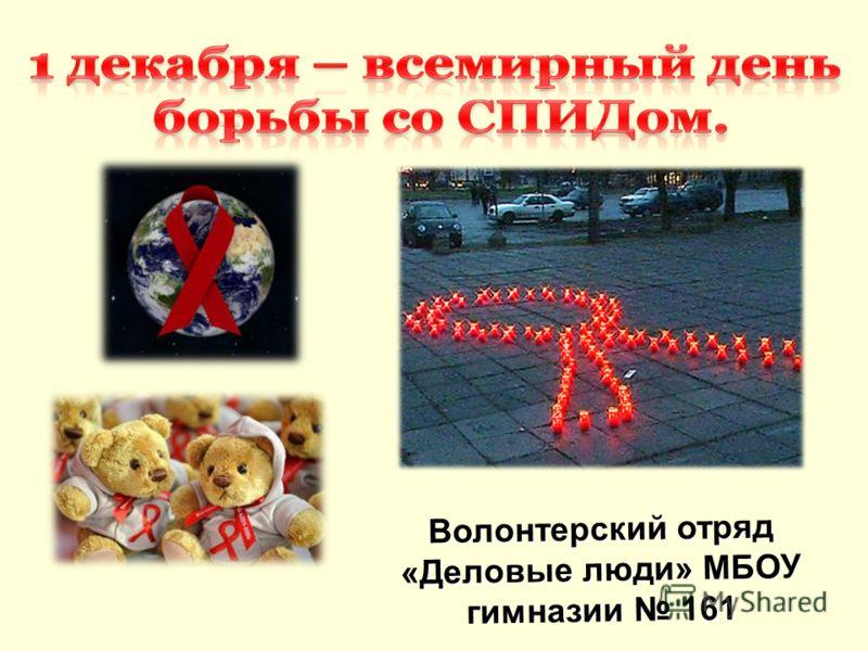 Волонтерский отряд «Деловые люди» МБОУ гимназии 161