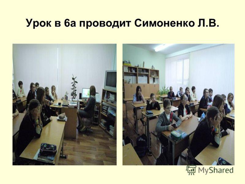 Урок в 6а проводит Симоненко Л.В.