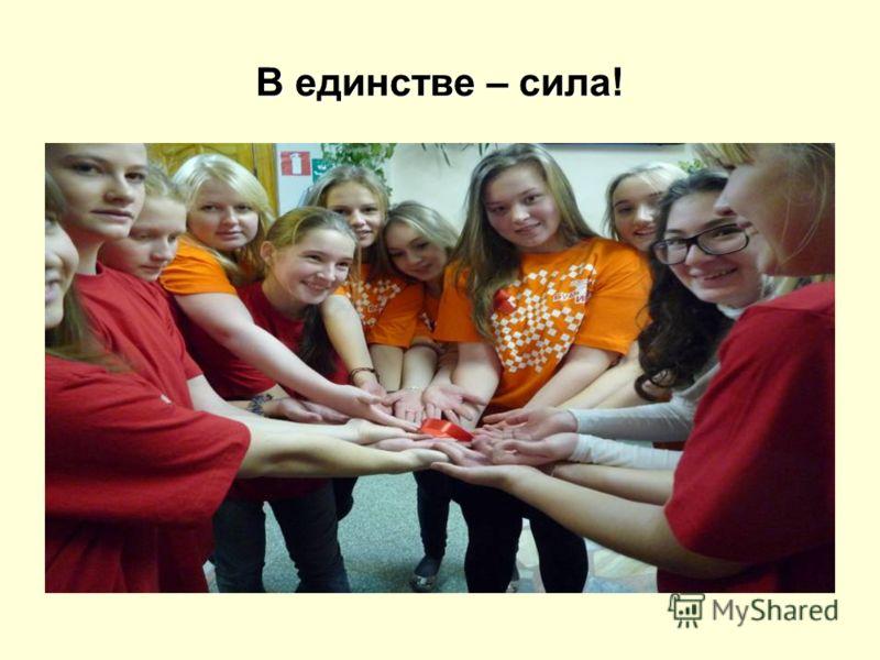 В единстве – сила!