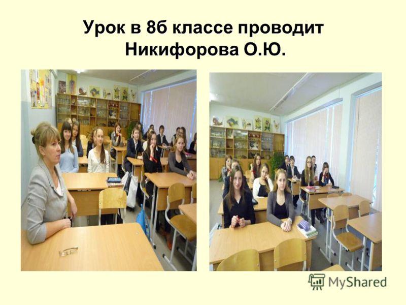 Урок в 8б классе проводит Никифорова О.Ю.