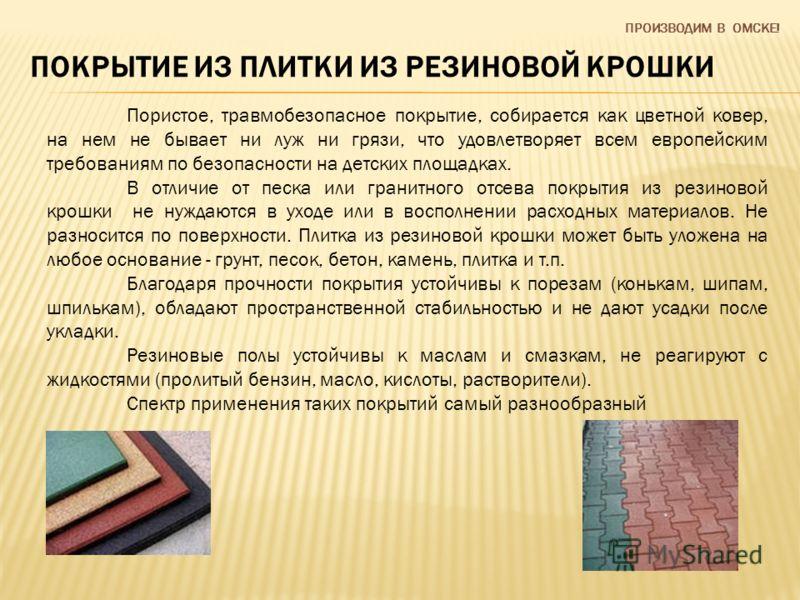 Пористое, травмобезопасное покрытие, собирается как цветной ковер, на нем не бывает ни луж ни грязи, что удовлетворяет всем европейским требованиям по безопасности на детских площадках. В отличие от песка или гранитного отсева покрытия из резиновой к