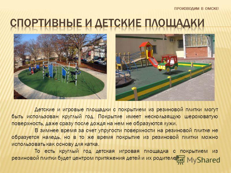 Детские и игровые площадки с покрытием из резиновой плитки могут быть использован круглый год. Покрытие имеет нескользящую шероховатую поверхность, даже сразу после дождя на нем не образуются лужи. В зимнее время за счет упругости поверхности на рези