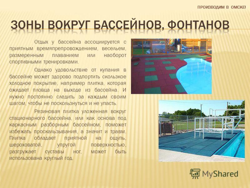 Отдых у бассейна ассоциируется с приятным времяпрепровождением, весельем, размеренным плаванием или наоборот спортивными тренировками. Однако удовольствие от купания в бассейне может здорово подпортить скользкое холодное покрытие, например плитка, ко