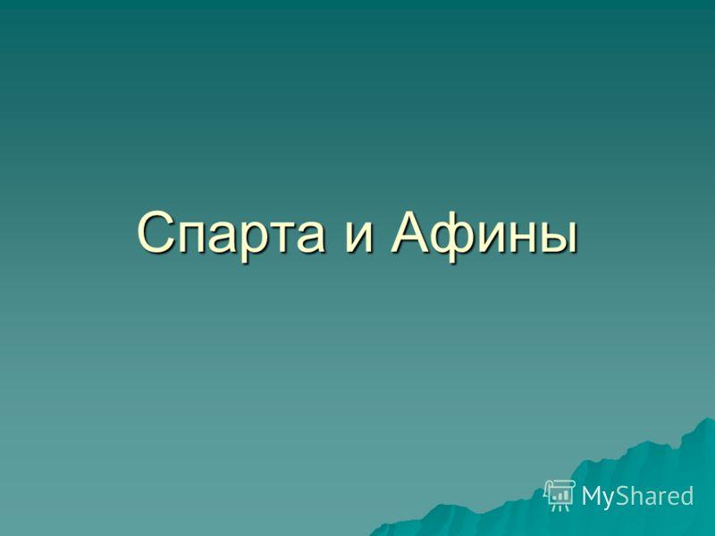 Спарта и Афины