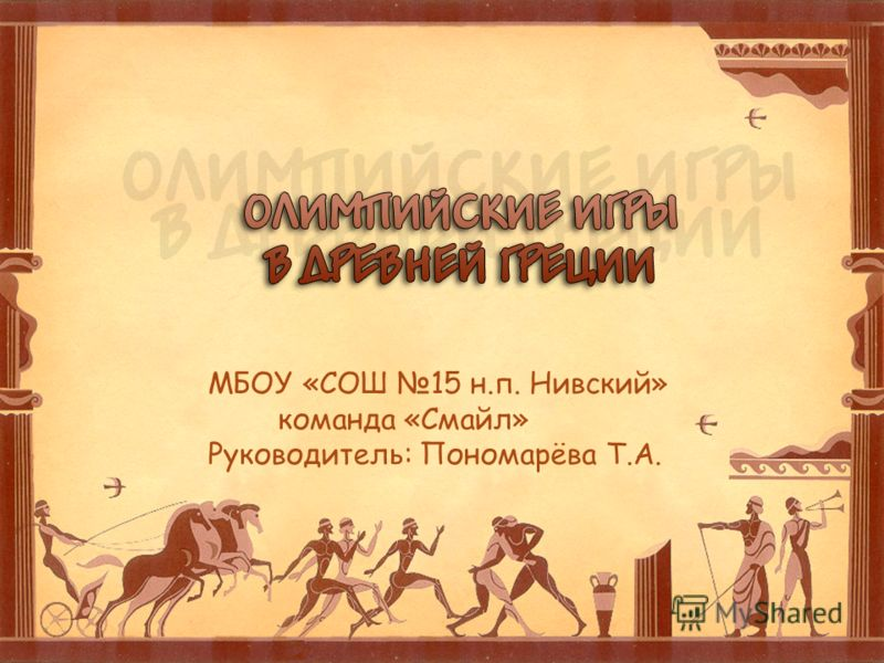 МБОУ «СОШ 15 н.п. Нивский» команда «Смайл» Руководитель: Пономарёва Т.А.