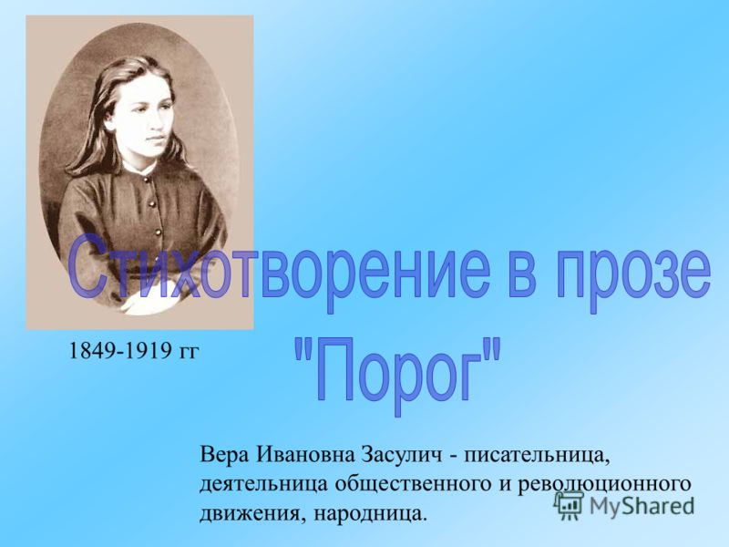 1849-1919 гг Вера Ивановна Засулич - писательница, деятельница общественного и революционного движения, народница.