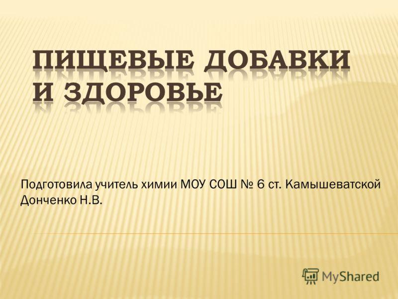 Подготовила учитель химии МОУ СОШ 6 ст. Камышеватской Донченко Н.В.