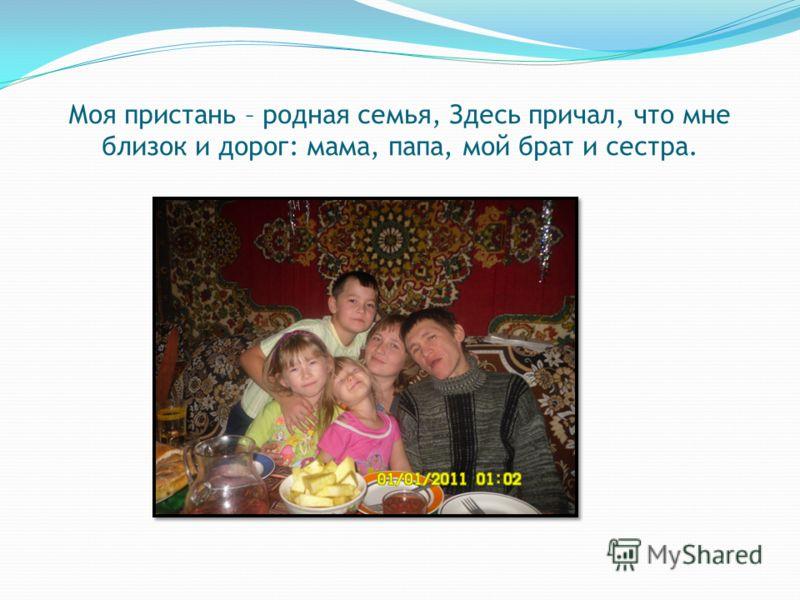 Моя пристань – родная семья, Здесь причал, что мне близок и дорог: мама, папа, мой брат и сестра.