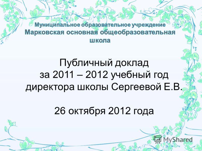 Публичный доклад за 2011 – 2012 учебный год директора школы Сергеевой Е.В. 26 октября 2012 года