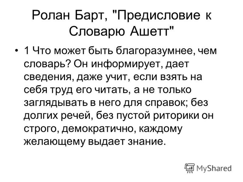 Ролан Барт,