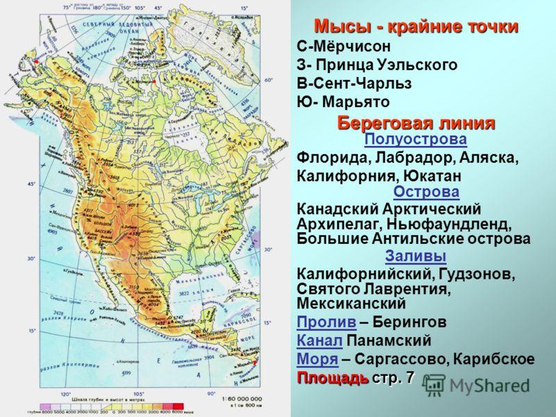 Мысы - крайние точки С-Мёрчисон З- Принца Уэльского В-Сент-Чарльз Ю- Марьято Береговая линия Береговая линия Полуострова Флорида, Лабрадор, Аляска, Калифорния, Юкатан Острова Канадский Арктический Архипелаг, Ньюфаундленд, Большие Антильские острова З