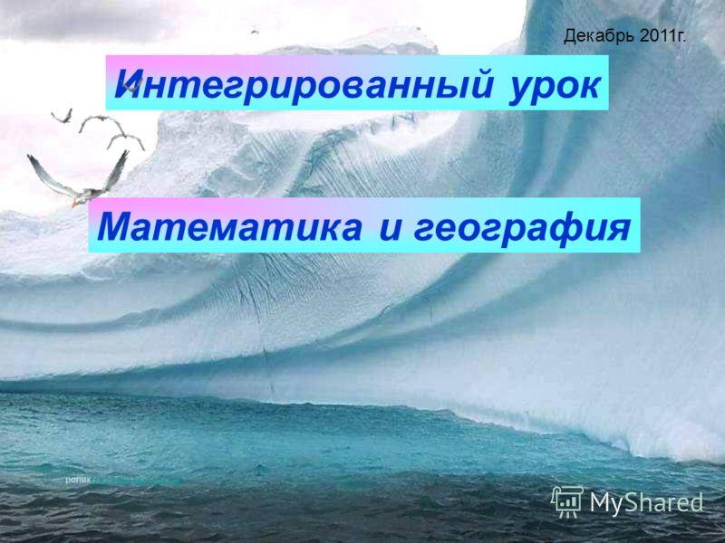 роликНаша антарктида.pptНаша антарктида.ppt Интегрированный урок Декабрь 2011г. Математика и география