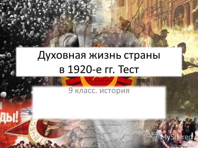 Духовная жизнь страны в 1920-е гг. Тест 9 класс. история