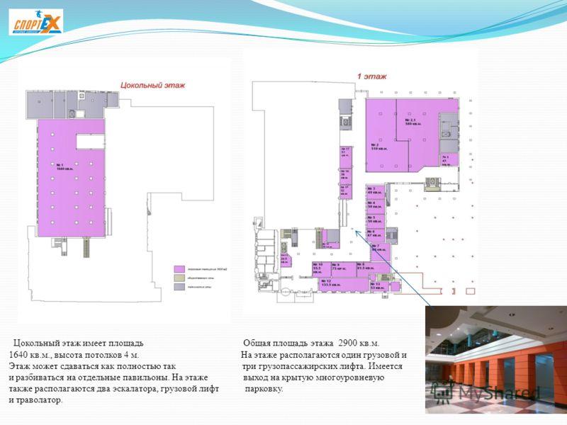 Цокольный этаж имеет площадь Общая площадь этажа 2900 кв.м. 1640 кв.м., высота потолков 4 м. На этаже располагаются один грузовой и Этаж может сдаваться как полностью так три грузопассажирских лифта. Имеется и разбиваться на отдельные павильоны. На э