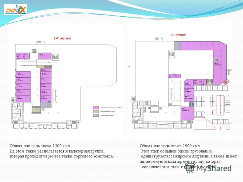 Общая площадь этажа 1500 кв.м. Общая площадь этажа 1900 кв.м. На этом этаже располагается эскалаторная группа, Этот этаж оснащен одним грузовым и которая проходит через все этажи торгового комплекса. одним грузопассажирским лифтами, а также имеет авт