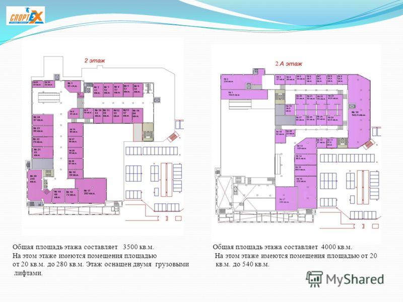 Общая площадь этажа составляет 3500 кв.м. Общая площадь этажа составляет 4000 кв.м. На этом этаже имеются помещения площадью На этом этаже имеются помещения площадью от 20 от 20 кв.м. до 280 кв.м. Этаж оснащен двумя грузовыми кв.м. до 540 кв.м. лифта