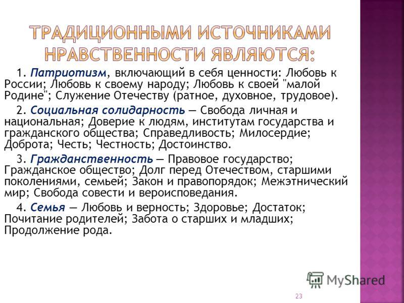 1. Патриотизм, включающий в себя ценности: Любовь к России; Любовь к своему народу; Любовь к своей