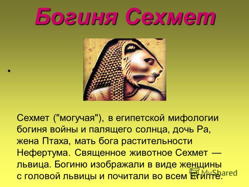 Богиня Сехмет Сехмет (