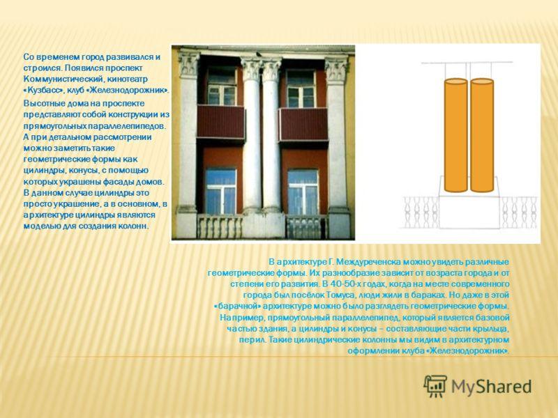 Со временем город развивался и строился. Появился проспект Коммунистический, кинотеатр «Кузбасс», клуб «Железнодорожник». Высотные дома на проспекте представляют собой конструкции из прямоугольных параллелепипедов. А при детальном рассмотрении можно