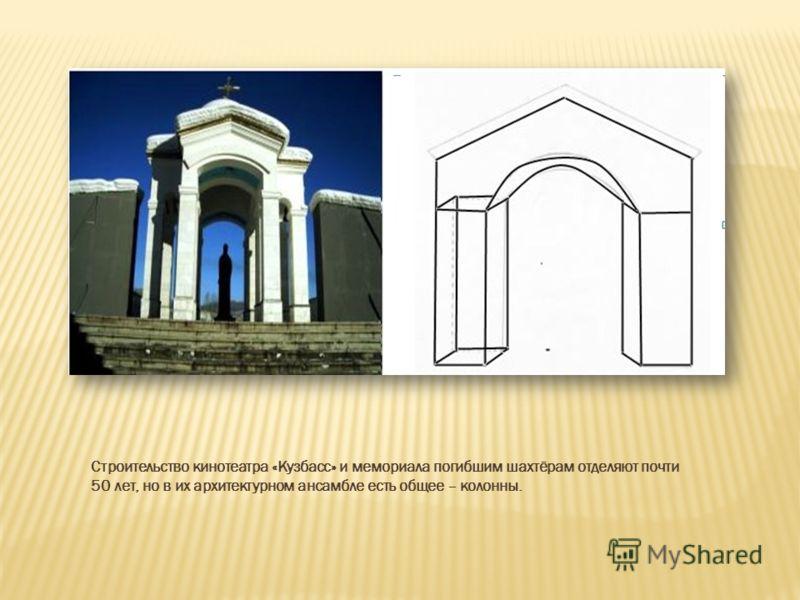 Строительство кинотеатра «Кузбасс» и мемориала погибшим шахтёрам отделяют почти 50 лет, но в их архитектурном ансамбле есть общее – колонны.