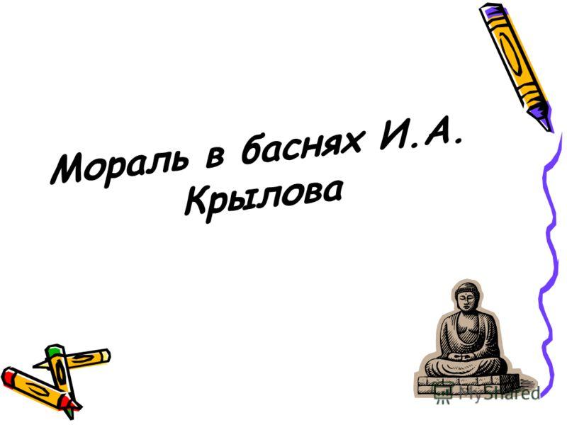 Мораль в баснях И.А. Крылова