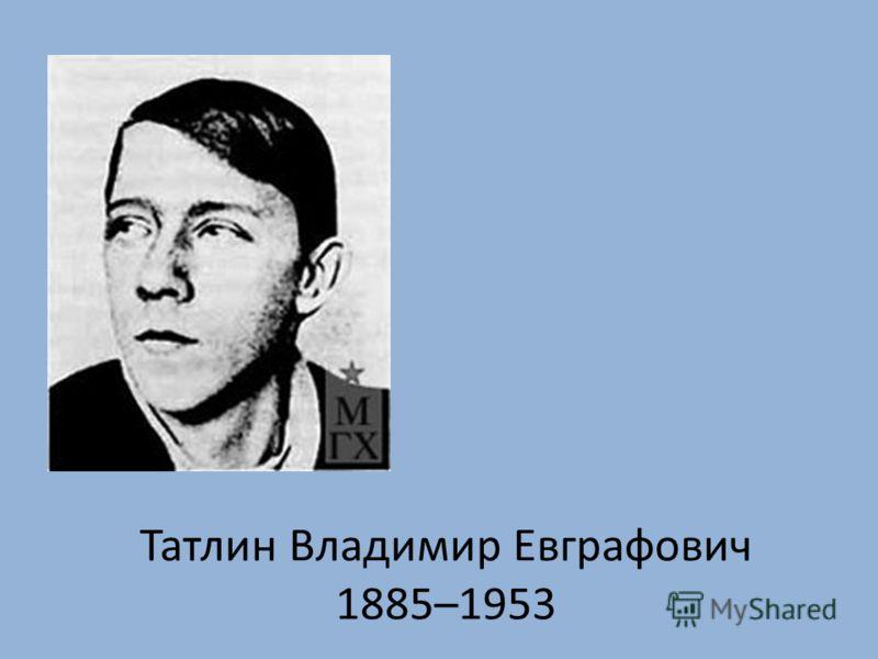 Татлин Владимир Евграфович 1885–1953