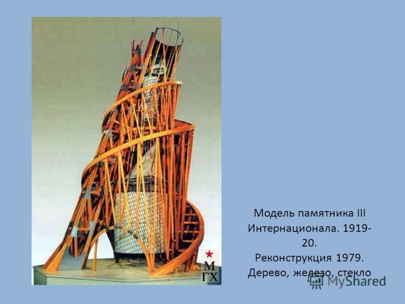 Модель памятника III Интернационала. 1919- 20. Реконструкция 1979. Дерево, железо, стекло