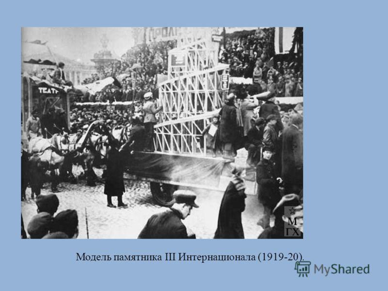 Модель памятника III Интернационала (1919-20).